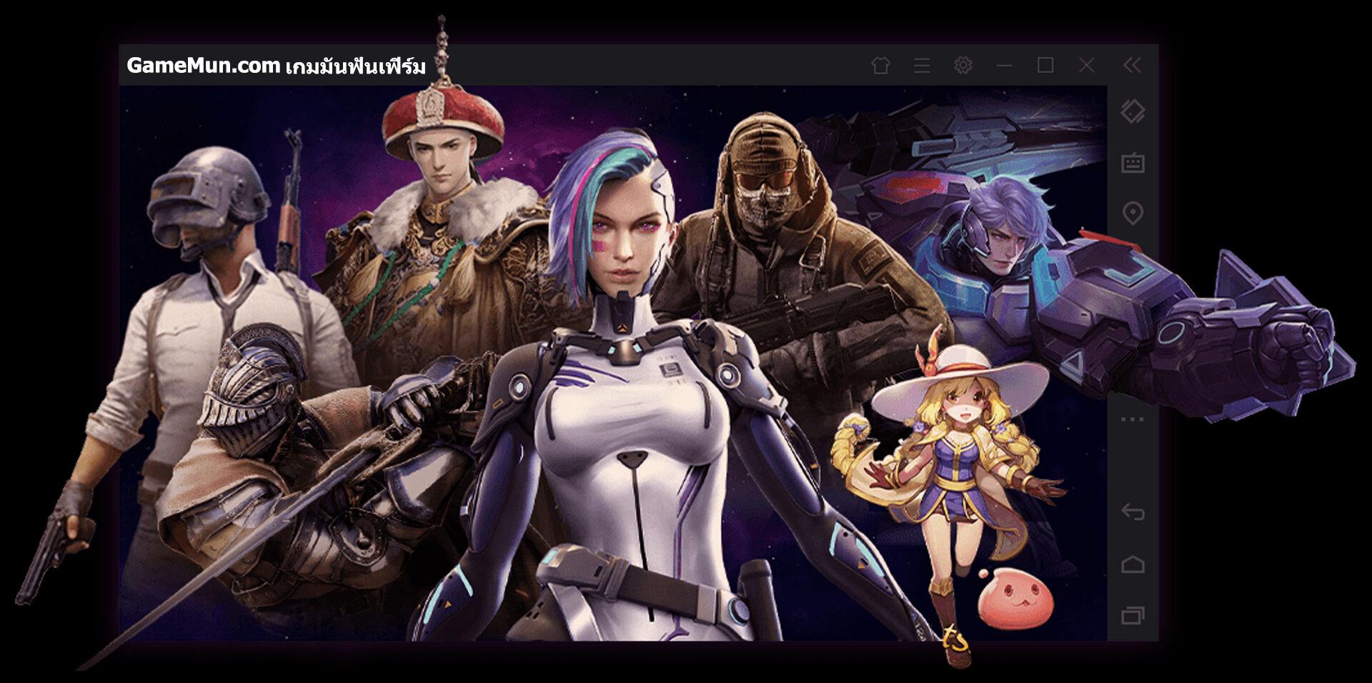 เกมมัน ๆ ฟันเฟิร์ม ข่าวเกมใหม่ ๆ ปี 2020 | เกมมัน.com