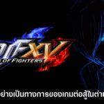 เผยทีเซอร์อย่างเป็นทางการของ The King of Fighters XV