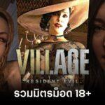 ห้ามพลาดรวมมิตรม็อด 18+จากResident Evil Village