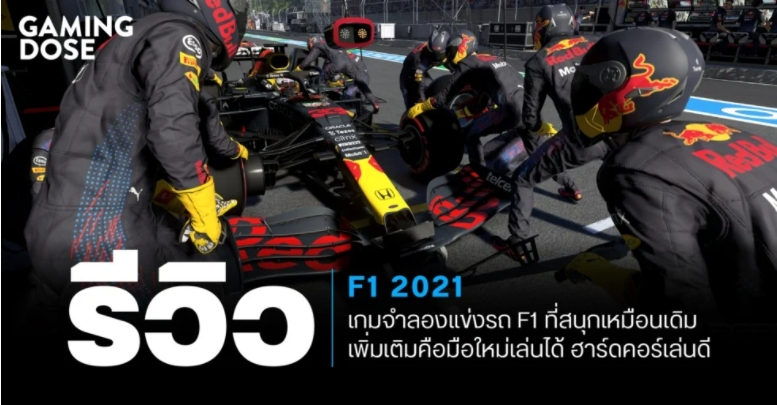 รีวิว F1 2021 เกมจำลองแข่งรถF1ที่สนุกเหมือนเดิม