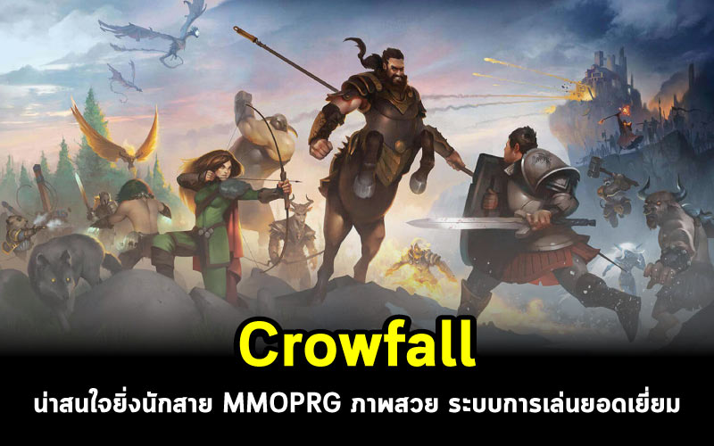 Crowfall เกมออนไลน์MMORPG ที่จะมาเเข่งกับ Albion!!