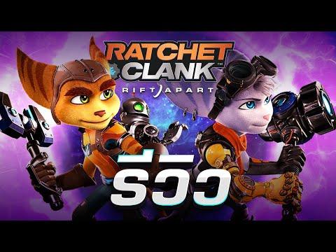 Ratchet & Clank เกมสูตรสำเร็จที่พัฒนาทุกด้านได้อย่างลงตัว