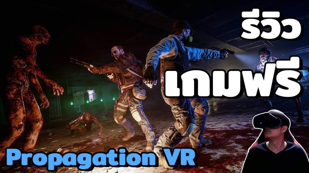 Propagation VR เกมยิงซอมบี้เล่นฟรี ที่คนมีเครื่องวีอาร์ไม่ควรพลาด!!