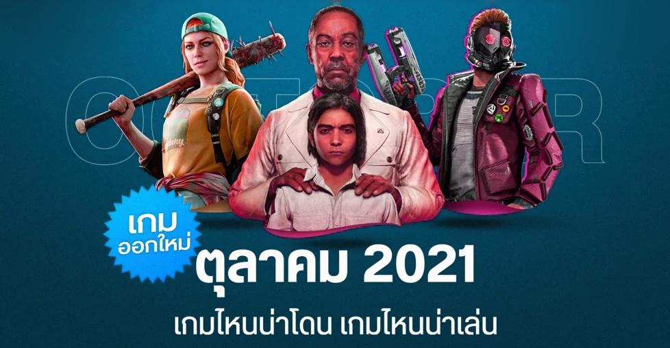 ส่องดู เกมออกใหม่ ตุลาคม 2021 เกมไหนน่าโดน เกมไหนน่าเล่น
