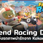 รีวิวเกม FRIENDS RACING DUO เกมมือถือซิ่งรถแข่งสนุกสุดมันส์