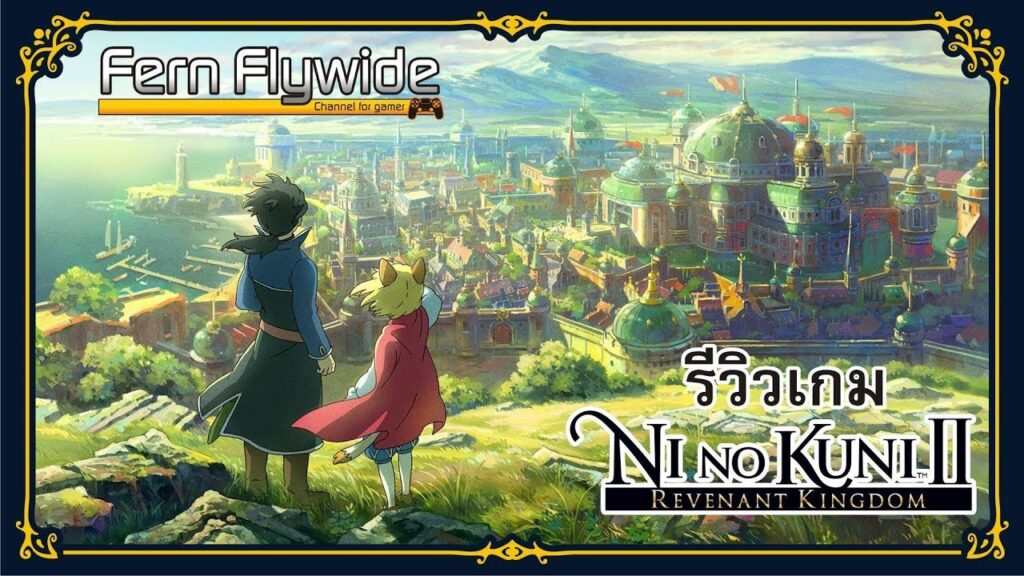 รีวิวเกม Ni no Kuni II สุดยอดเกม RPG ที่ไม่คอเกมไม่ควรพลาด