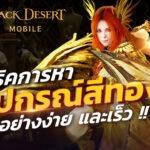 Black Desert Mobile ทริคการหาอุปกรณ์สีทองอย่างง่ายและเร็ว !!